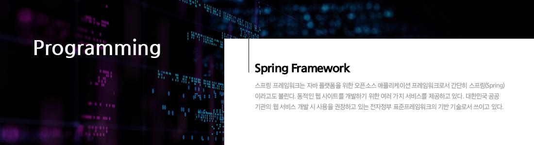 Spring Framework Open source 기반 자바 프로젝트