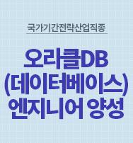 오라클 DB(데이터베이스)엔지니어 양성